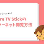 アレクサに対応!Fire TV Stickの「テレビ画面でサクッと調べる」インターネット閲覧方法