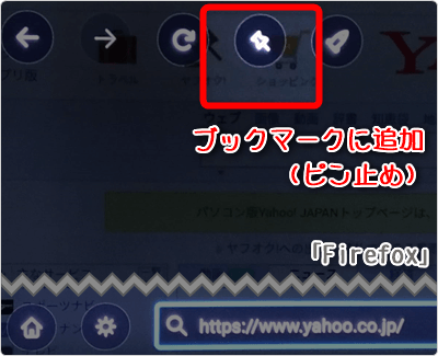 ブックマークに追加 (ピン止め) 「Firefox」