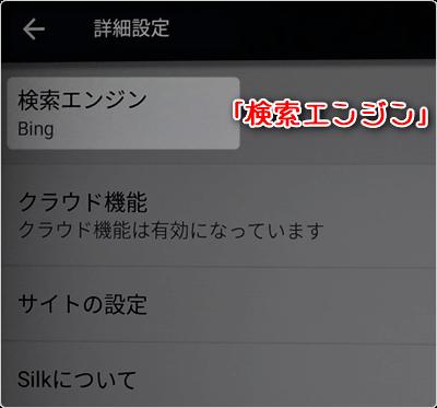 「検索エンジン」