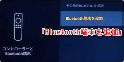 「Bluetooth端末を追加」をクリック