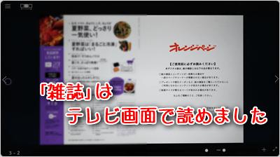 「雑誌」はテレビ画面で読めました!