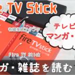 もはや漫画本じゃない! Fire TV Stickの大画面テレビで「マンガ・雑誌」を優雅に読んでみた話