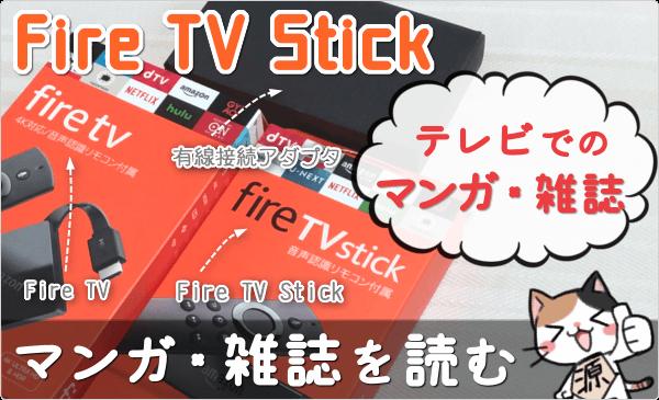 もはや漫画本じゃない! 「Fire TV Stick」の大画面テレビで『マンガ・雑誌』を優雅に読んでみた話!