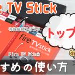 Fire TV Stickの使い方。2年 使い倒した源が おすすめする「満足度がハッキリ高い」使い方 トップ5!