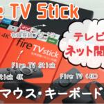 パソコン不要!?  Fire TV Stickに Bluetooth「無線マウス・無線キーボード」を接続して テレビでのネット閲覧を快適にしたよ~