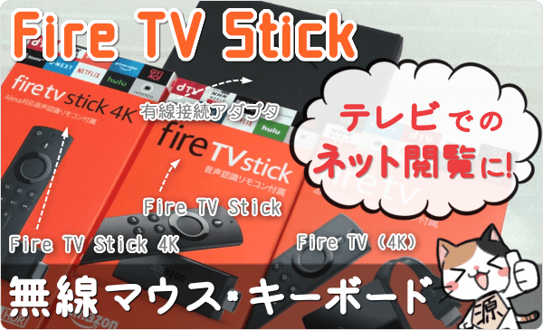パソコン不要!?  Fire TV Stickに Bluetooth「無線マウス・無線キーボード」を接続して テレビでのインターネット閲覧を快適にしたよ