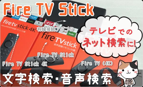 音声検索がアレクサに対応。 Fire TV Stickの「テレビ画面でサクッと調べる」インターネット閲覧方法【基本形】