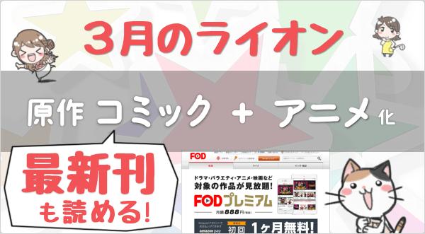 原作コミック「最新刊」も読める♪「3月のライオン」動画 4本 (100分) も 実質 無料! 1ヶ月 無料で試せるリスト|FODプレミアム