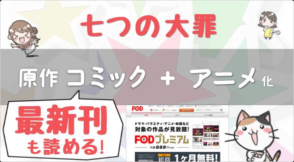原作コミック「最新刊」も読める♪「七つの大罪」動画 4本 (96分) も 実質 無料! 1ヶ月 無料で試せる動画リスト|FODプレミアム
