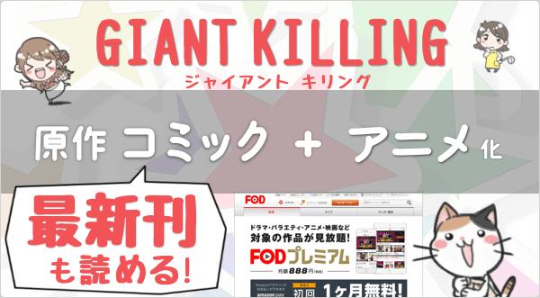原作コミック「最新刊」も読める♪「GIANT KILLING」動画 26本 (10時間) 見放題! 1ヶ月 無料で試せるリスト|FODプレミアム