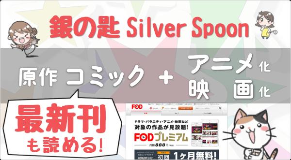 原作コミック「最新刊」も読める♪「銀の匙 Silver Spoon」動画 22本 (8時間) 見放題! 1ヶ月 無料で試せる動画リスト