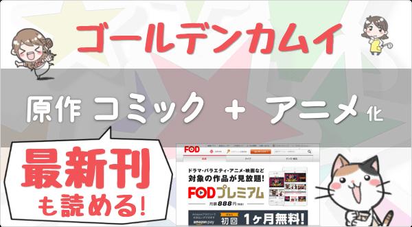 原作コミック「最新刊」も読める♪「ゴールデンカムイ」動画 12本 (約4.6時間) 見放題! 1ヶ月 無料で試せる動画リスト