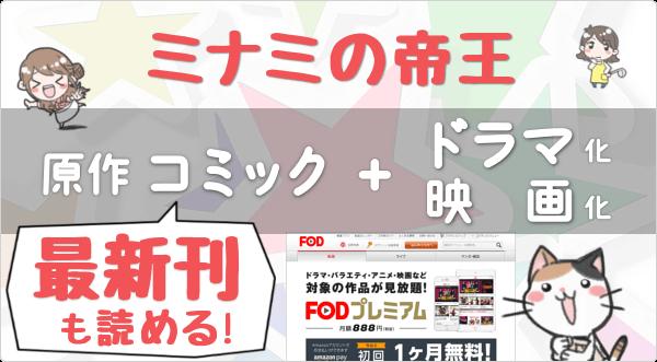 原作コミック「最新刊」も読める「ミナミの帝王」動画 3本 (約210分) も実質 無料! 1ヶ月 無料で試せるリスト|FODプレミアム