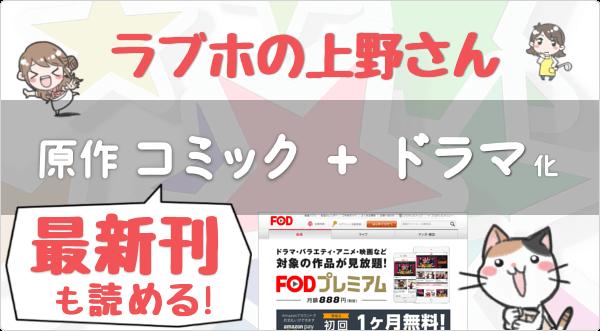 原作コミック「最新刊」も読める♪「ラブホの上野さん」動画 23本 (約10時間) 見放題! 1ヶ月 無料で試せる動画リスト