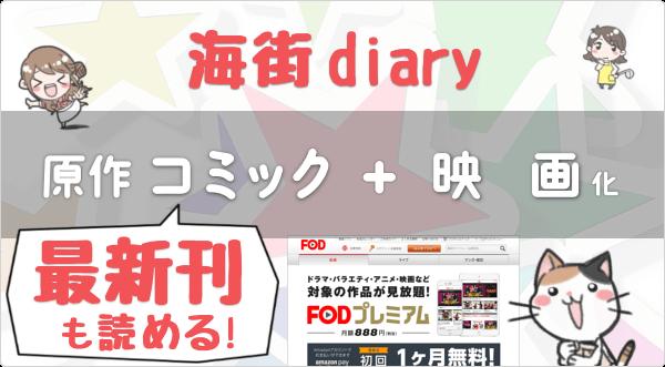 原作コミック「最新刊」も読める♪「海街diary」動画 1本 (127分) も実質 無料に! 1ヶ月 無料で試せるリスト|FODプレミアム