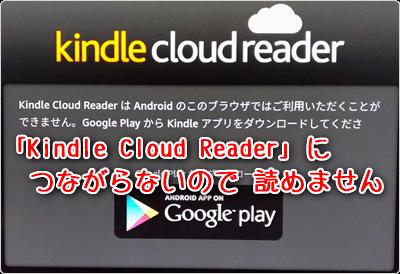 「Kindle Cloud Reader」につながらないので 読めません