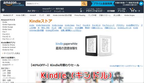 Kindle (キンドル)