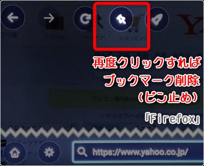再度クリックすれば、ブックマーク削除 (ピン止め削除) 「Firefox」