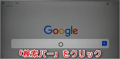 「検索バー」をクリック