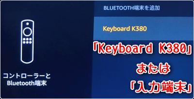 「Keyboard k380」または「入力端末」