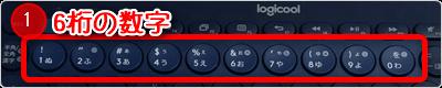 「6桁の数字」をキーボードで入力