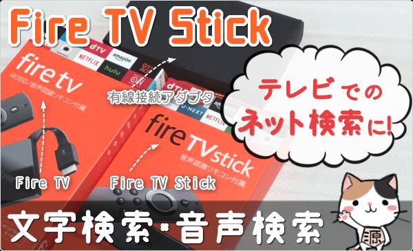 もはや漫画本じゃない! Fire TV Stickの大画面テレビで「マンガ・雑誌」を優雅に読んでみた話  ※40インチ以上推奨