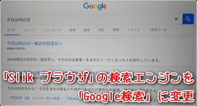 「Google検索」に変更