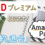 Amazon Pay (アマゾン・ペイ) での FODプレミアム 「解約・退会方法」を スマホで試して図解! 2分で解約できたよ