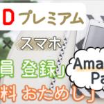 【Amazon Pay (アマゾン・ペイ) での FODプレミアム】2分で登録! 今すぐスマホから「登録」「2週間無料おためし」する方法を図解