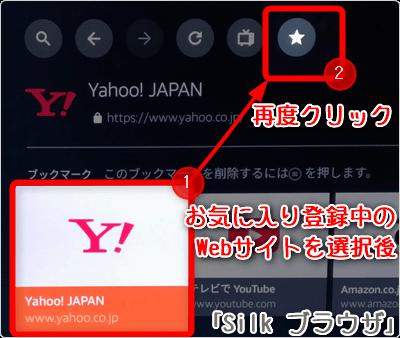 「☆」ブックマークに追加「Silk ブラウザ」