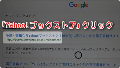 「Yahoo!ブックストア」をクリック