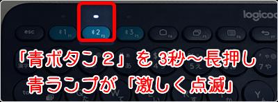 「青ボタン2」を3秒~長押し、青ランプが「激しく点滅」