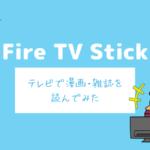 【Fire TV Stick驚きの使い方】きっとハマる!大画面テレビで漫画・雑誌を優雅に読んでみた話