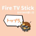 【Fire TV Stickの使い方】2年使い倒した私がオススメする満足度が高い使い方トップ5!