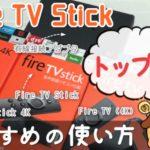 【Fire TV Stickの使い方】2年使い倒した僕がオススメする満足度が高い使い方トップ5!