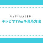 Fire TV Stickならテレビドラマの見逃し配信も!「TVer(ティーバー)」をテレビ画面で見る方法