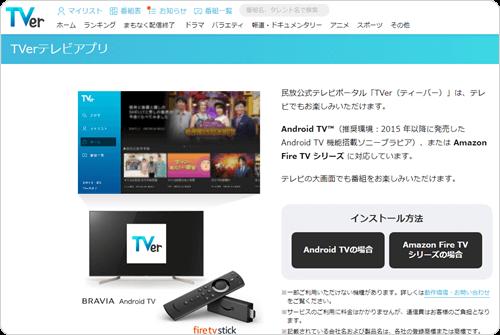 TVerテレビアプリ