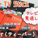Fire TV Stickなら テレビドラマの見逃し配信も!「TVer (ティーバー) 」をテレビ画面で見る方法