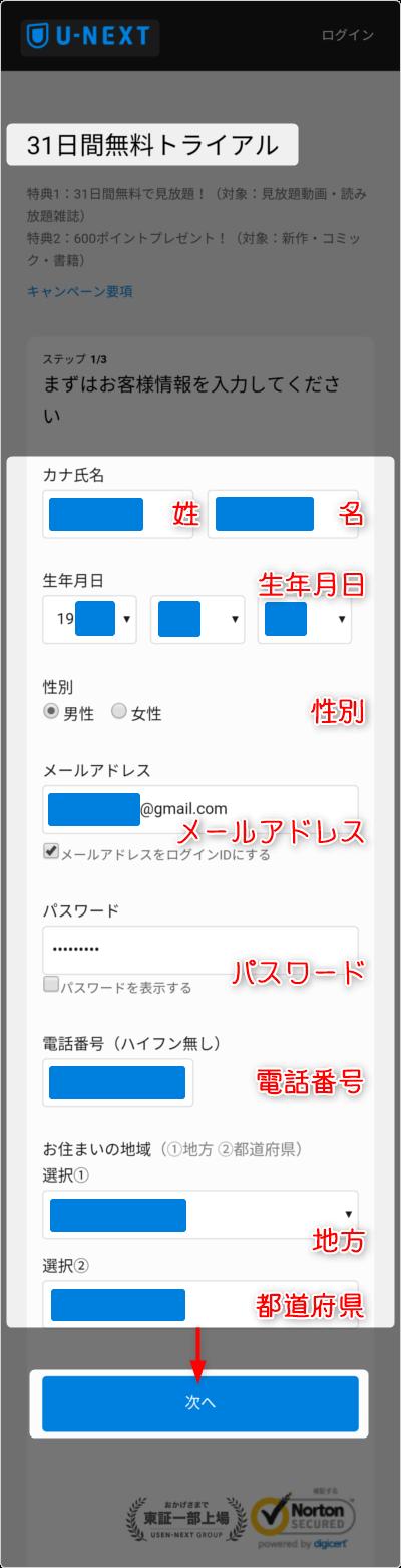 「姓名」「生年月日」「性別」「メールアドレス」「パスワード」「電話番号」「地方」「都道府県」を入力後、「次へ」タップ