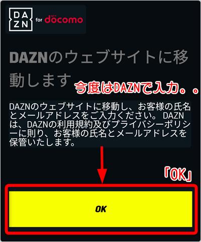 「OK」タップ