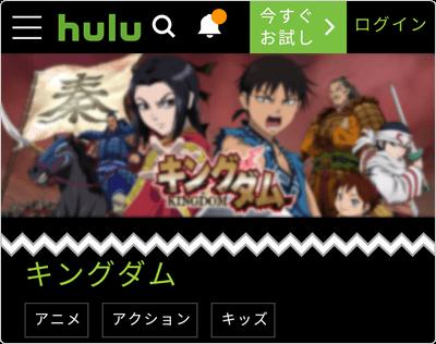Hulu アニメ第1・2 全77話
