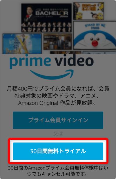 「30日間 無料トライアル」タップ