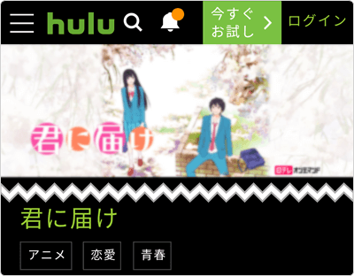 Hulu -アニメ 君に届け1ST・2ND 全38話 見放題!