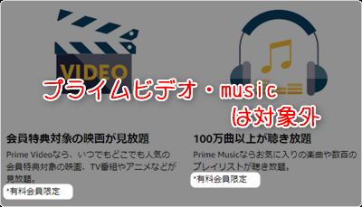 プライムビデオ・musicは6か月無料体験の対象外