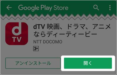 dTVアプリを開く