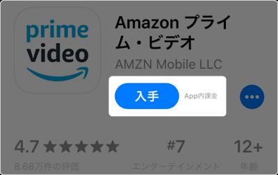 Amazonプライム・ビデオ アプリ「入手」をタップ