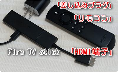 Fire TV Stick を準備します。「HDMI端子」「リモコン」「差し込みプラグ」