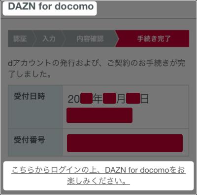 「…DAZN for docomoをお楽しみください。」タップ