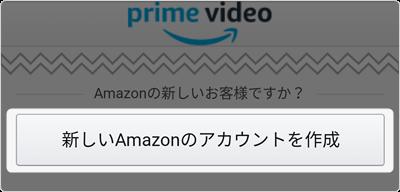 「新しいAmazonのアカウントを作成」タップ