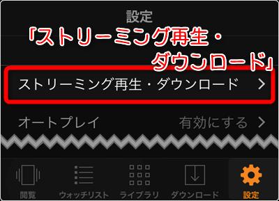 「ストリーミング再生・ダウンロード」タップ